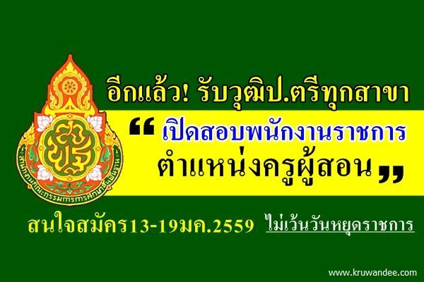 อีกแล้ว! รับวุฒิป.ตรีทุกสาขา (ทางการศึกษา) เปิดสอบพนักงานราชการครู สนใจสมัคร13-19มค.2559