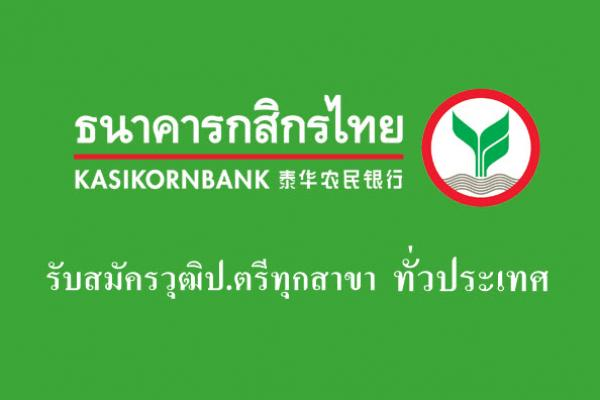(( รับสมัครทั่วประเทศ )) ธนาคารกสิกรไทย เปิดรับพนักงานด่วน! จำนวนมาก วุฒิปริญญาตรีทุกสาขา