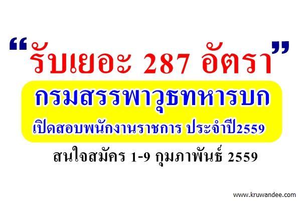 รับเยอะ 287 อัตรา กรมสรรพาวุธทหารบก เปิดสอบพนักงานราชการ ประจำปี2559 สมัคร 1-9ก.พ.59