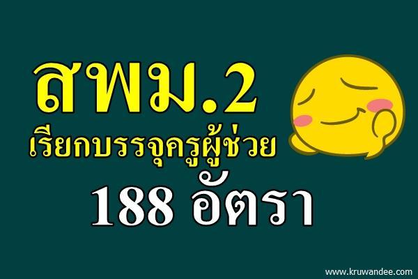 สพม.2 เรียกบรรจุครูผู้ช่วย 188 อัตรา รายงานตัว 1 กุมภาพันธ์ 2559