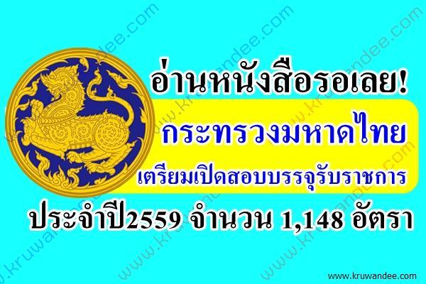 อ่านหนังสือรอเลย! กระทรวงมหาดไทย เตรียมเปิดสอบบรรจุข้าราชการ ล็อตใหม่ 1,148 อัตรา
