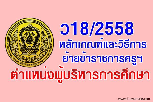 ว18/2558 หลักเกณฑ์และวิธีการย้ายข้าราชการครูฯ ตำแหน่งผู้บริหารการศึกษา