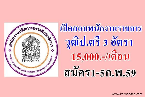 สำนักงานปลัดกระทรวงศึกษาธิการ เปิดสอบพนักงานราชการ 3 อัตรา สมัคร1-5ก.พ.59