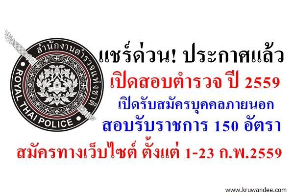 เปิดสอบตำรวจ ปี 2559 สำนักงานตำรวจแห่งชาติ เปิดรับสมัครบุคคลภายนอก สอบรับราชการ 150 อัตรา สมัคร1-23ก.พ.59