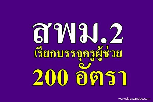 สพม.2 เรียกบรรจุ200ครูผู้ช่วย