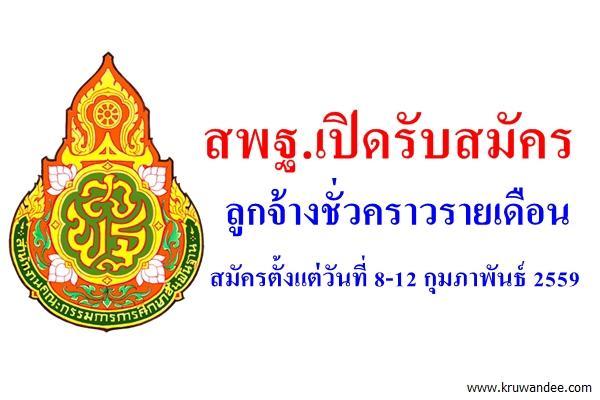 สพฐ.เปิดรับสมัครลูกจ้างชั่วคราวรายเดือน สมัครวันที่ 8-12 กุมภาพันธ์ 2559