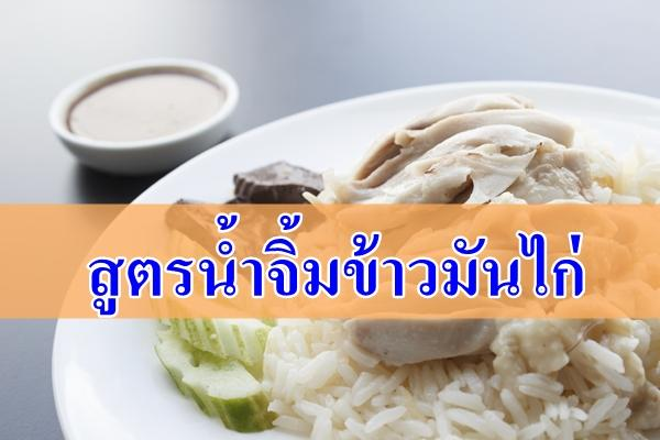 สูตรน้ำจิ้มข้าวมันไก่ : ครัวลอยฟ้า