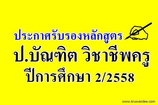 ประกาศรับรองหลักสูตร ป.บัณฑิต วิชาชีพครู ปีการศึกษา 2/2558 (เทอมสอง)
