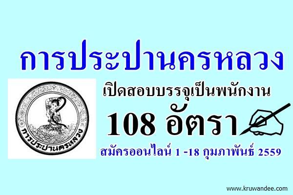 การประปานครหลวง เปิดสอบบบรรจุฯ 108 อัตรา สนใจสมัครออนไลน์ ตั้งแต่วันที่ 1 -18 กุมภาพันธ์ 2559