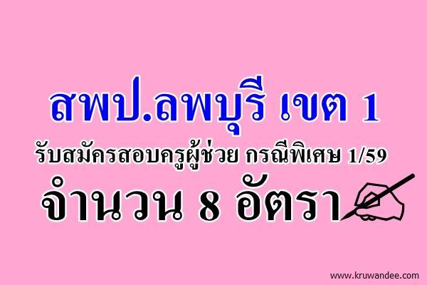 สพป.ลพบุรี เขต 1 ประกาศรับสมัครสอบครูผู้ช่วย กรณีพิเศษ 1/59 จำนวน 8 อัตรา