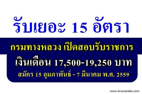 รับเยอะ 15 อัตรา กรมทางหลวง เปิดสอบรับราชการ เงินเดือน 17,500-19,250 บาท
