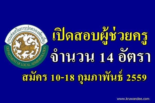 อบจ.พัทลุง เปิดสอบผู้ช่วยครู 14 อัตรา สมัคร 10-18 กุมภาพันธ์ 2559