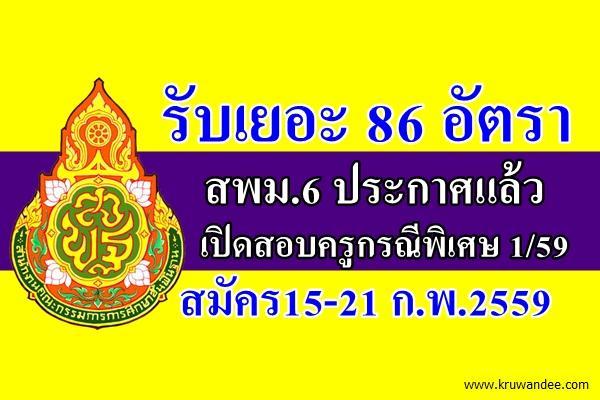 รับเยอะ 86 อัตรา สพม.6 เปิดสอบครูผู้ช่วย กรณีพิเศษ ครั้งที่1 ปีพ.ศ.2559