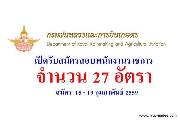 กรมฝนหลวงและการบินเกษตร เปิดสอบพนักงานราชการ 27 อัตรา