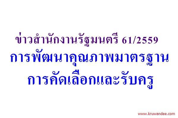 ข่าวสำนักงานรัฐมนตรี 61/2559 การพัฒนาคุณภาพมาตรฐานการคัดเลือกและรับครู
