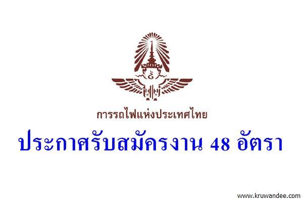 การรถไฟแห่งประเทศไทย ประกาศรับสมัครงาน 48 อัตรา 10-18กุมภาพันธ์2559