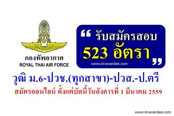 (รับเยอะ 523 อัตรา) แชร์เลย!! กองทัพอากาศ รับสมัครงานวุฒิ ม.6-ปวช.(ทุกสาขา)-ปวส.-ป.ตรี