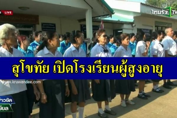 สุโขทัย เปิดโรงเรียนผู้สูงอายุ