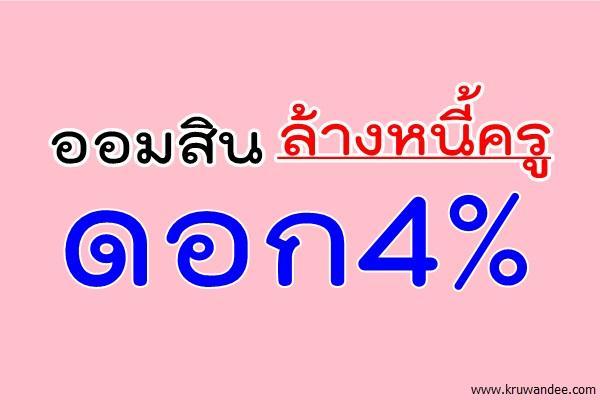 ออมสินล้างหนี้ครูดอก4%