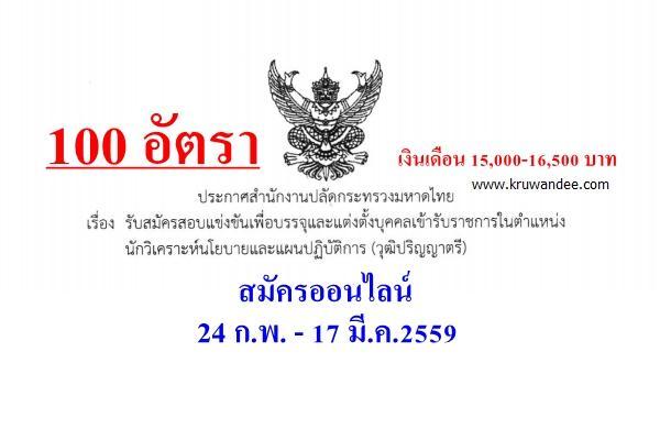 สำนักงานปลัดกระทรวงมหาดไทย เปิดสอบบรรจุรับราชการ วุฒิป.ตรี 100 อัตรา สมัครออนไลน์