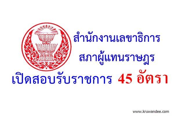 สำนักงานเลขาธิการสภาผู้แทนราษฎร เปิดสอบรับราชการ 45 อัตรา สมัครออนไลน์1-19ก.พ.59