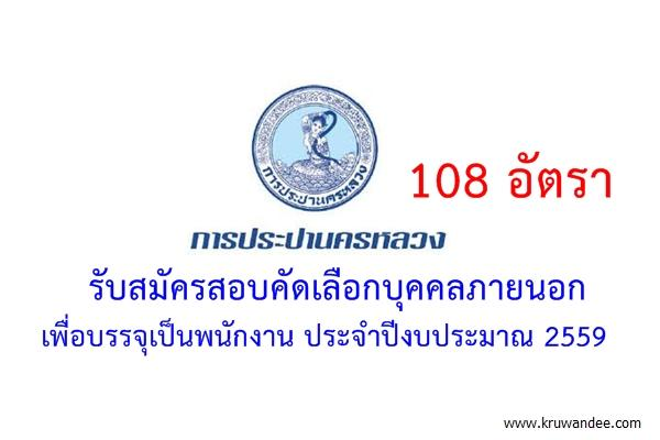 รับ 108 อัตรา การประปานครหลวง รับสมัครสอบคัดเลือกบุคคลภายยนอกเพื่อบรรจุเป็นพนักงาน ประจำปีงบประมาณ 2559