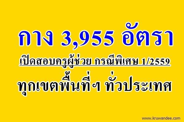 กาง 3,955 อัตราตำแหน่งว่าง เปิดสอบครูผู้ช่วย กรณีพิเศษ 1/2559 ทุกสพท.ทั่วประเทศ