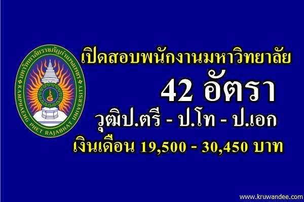 มรภ.กำแพงเพชร เปิดสอบพนักงานมหาวิทยาลัย 42 อัตรา สมัคร 15 - 26 กุมภาพันธ์ 2559