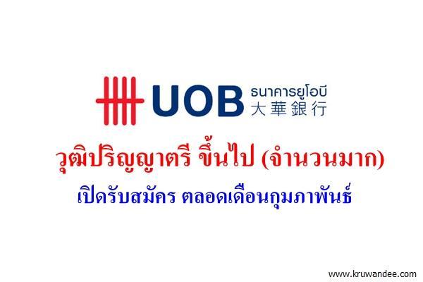 สมัครก่อนมีสิทธิ์ก่อน ธนาคาร UOB เปิดรับวุฒิปริญญาตรีขึ้นไป