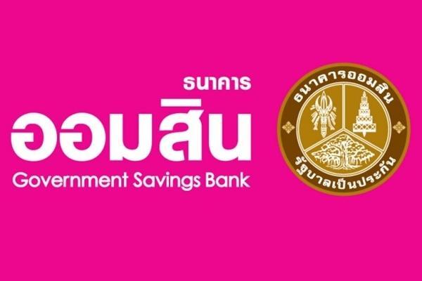 รับทั่วประเทศ ธนาคารออมสิน เปิดรับสมัครเข้าเป็นพนักงาน วุฒิปริญญาตรีขึ้นไป