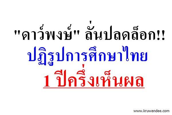 """""""ดาว์พงษ์"""" ลั่นปลดล็อก!! ปฏิรูปการศึกษาไทย-1 ปีครึ่งเห็นผล"""
