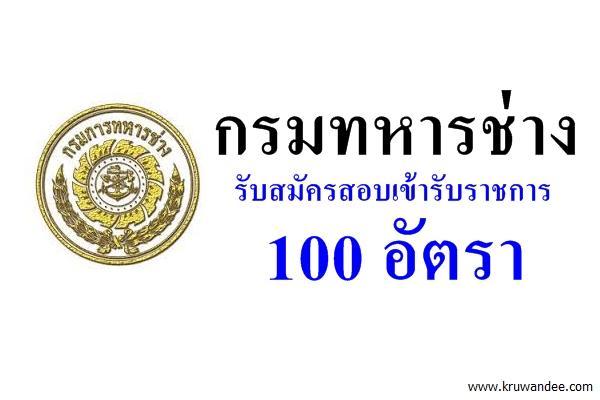 กรมทหารช่าง รับสมัครสอบเข้ารับราชการ 100 อัตรา