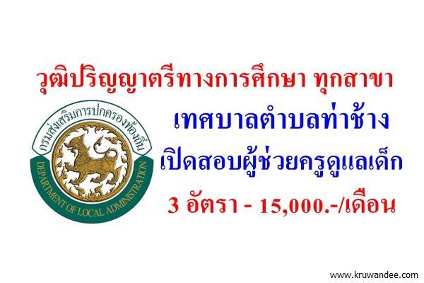 วุฒิปริญญาตรีทางการศึกษา ทุกสาขา เทศบาลตำบลท่าช้าง เปิดสอบผู้ช่วยครูดูแลเด็ก 3 อัตรา