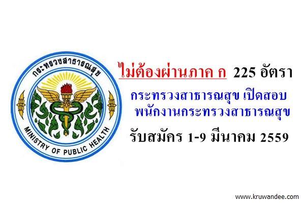 ไม่ต้องผ่านภาค ก 225 อัตรา กระทรวงสาธารณสุข เปิดสอบพนักงานกระทรวงสาธารณสุข