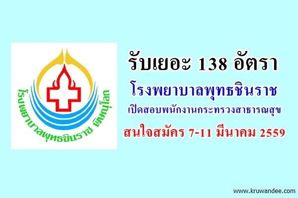 โรงพยาบาลพุทธชินราช เปิดสอบพนักงานกระทรวงสาธารณสุข 138 อัตรา