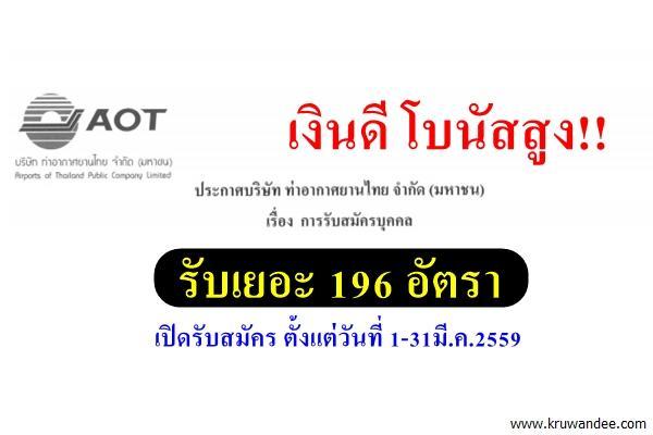เงินดี โบนัสสูง!! รับเยอะ 196 อัตรา บริษัท ท่าอากาศยานไทย จำกัด (มหาชน) รับสมัครงาน 1-31มี.ค.59