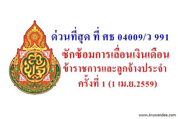 ที่ ศธ 04009/ว 991 ซักซ้อมการเลื่อนเงินเดือนข้าราชการและลูกจ้างประจำครั้งที่ 1