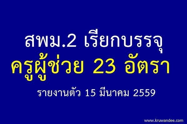 ข่าวดี! สพม.เรียกบรรจุครูผู้ช่วย 23 อัตรา รายงานตัว 15 มีนาคม 2559 นี้