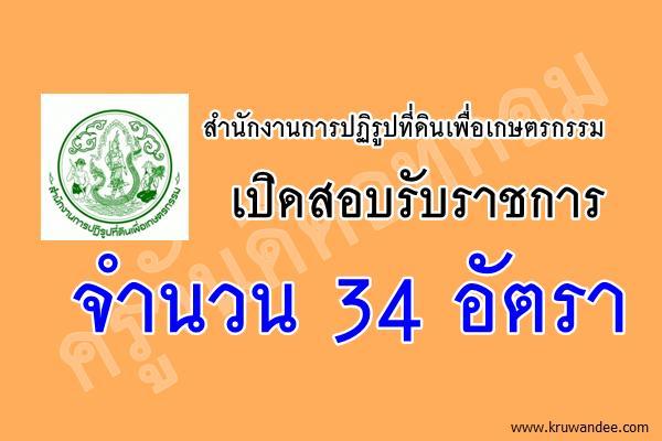 สำนักงานการปฏิรูปที่ดินเพื่อเกษตรกรรม เปิดสอบรับราชการ 34 อัตรา สมัครออนไลน์