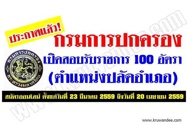 ข่าวดี! กรมการปกครอง เปิดสอบรับราชการ 100 อัตรา (ปลัดอำเภอ) สมัครออนไลน์