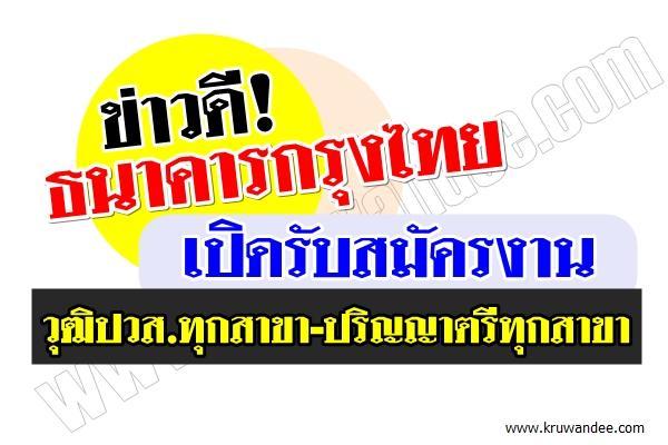 ข่าวดี! ธนาคารกรุงไทย เปิดรับสมัครงาน วุฒิปวส.ทุกสาขา-ปริญญาตรีทุกสาขา