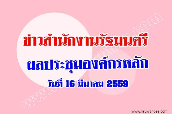 ข่าวสำนักงานรัฐมนตรี 125/2559 ผลประชุมองค์กรหลัก