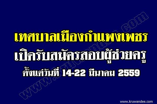 เทศบาลเมืองกำแพงเพชร เปิดรับสมัครสอบผู้ช่วยครู ตั้งแต่วันที่ 14-22 มีนาคม 2559