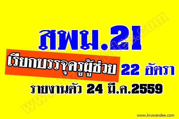 สพม.21 เรียกบรรจุครูผู้ช่วย 22 อัตรา - รายงานตัว 24 มี.ค.2559