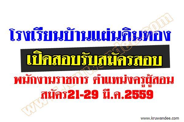 โรงเรียนบ้านแผ่นดินทอง เปิดสอบพนักงานราชการ ตำแหน่งครูผู้สอน - สมัคร21-29 มี.ค.2559