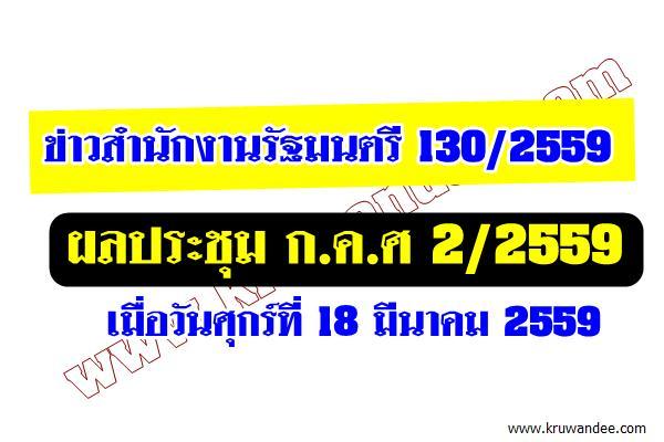 ข่าวสำนักงานรัฐมนตรี 130/2559 ผลประชุม ก.ค.ศ 2/2559