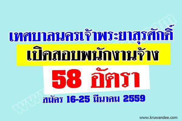 เทศบาลนครเจ้าพระยาสุรศักดิ์ เปิดสอบพนักงานจ้าง 58 อัตรา สมัคร 16-25 มีนาคม 2559