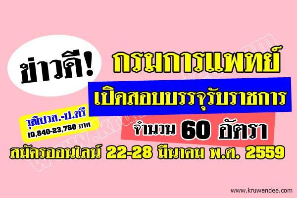 กรมการแพทย์ เปิดสอบรับราชการ 60 อัตรา สมัครออนไลน์ 22-28มีนาคม 2559