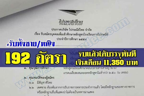 รับทั่วประเทศ ไปรษณีย์ไทย รับสมัครพนักงาน 192 อัตรา วุฒิม.6 จบแล้วบรรจุ เงินเดือน 11,350 บาท