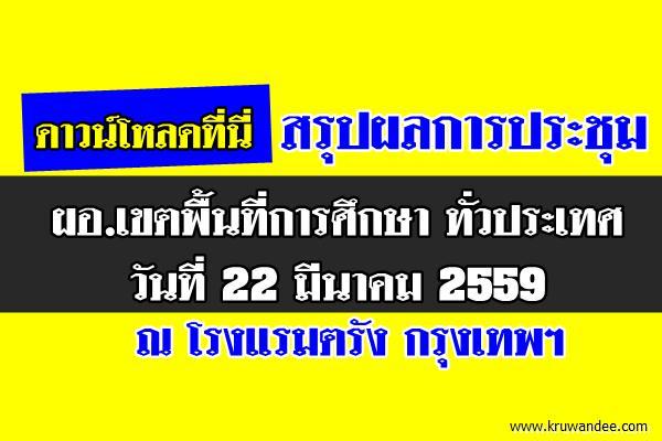 สรุปผลการประชุม ผอ.เขตพื้นที่การศึกษา วันที่ 22 มีนาคม 2559 ณ โรงแรมตรัง